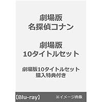 【早期購入特典あり】劇場版 名探偵コナン 新価格版Blu-ray