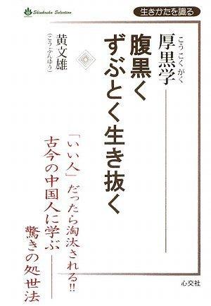 厚黒学―腹黒くずぶとく生き抜く (Shinkosha Selection)の詳細を見る
