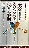 愛を得る名前喪う名前―恋愛凶数の秘密がわかった!! (Kosaido books) 画像