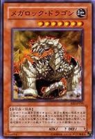 遊戯王カード 【メガロックドラゴン(スーパー)】 EE3-JP195-SR 《エキスパートエディション3》