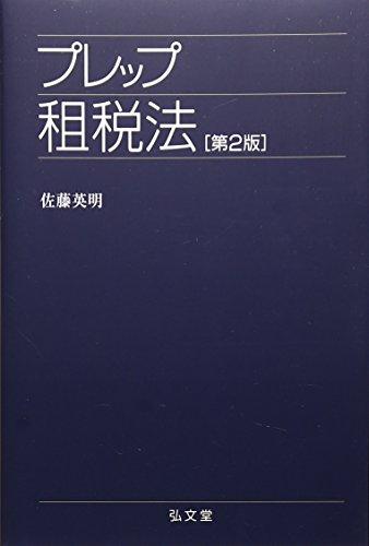 プレップ租税法〈第2版〉 (プレップシリーズ)の詳細を見る