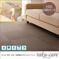 はっ水・防汚・防炎・制電機能付きタイルカーペット【raku-care】ラクケア 同色24枚入り ブラック/