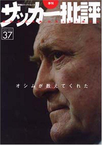 季刊サッカー批評 issue 37 オシムが教えてくれた (双葉社スーパームック)