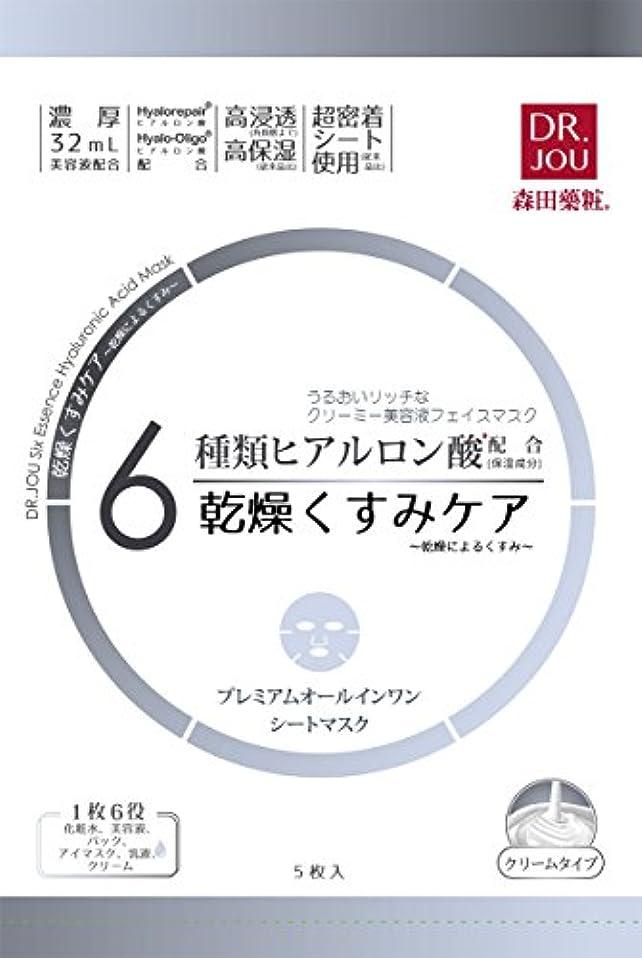 省略悪夢簿記係Dr.JOU 6種ヒアルロン酸プレミアムオールインワンマスク 乾燥くすみケア 5枚