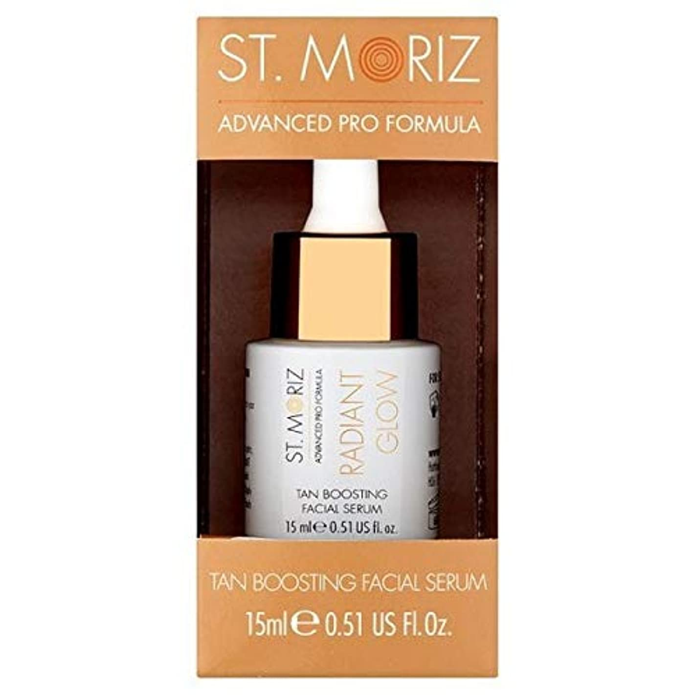 枢機卿構成員飢えた[St Moriz] St。顔の血清15ミリリットルを高めるMoriz高度なプロの日焼け - St. Moriz Advanced Pro Tan Boosting Facial Serum 15ml [並行輸入品]