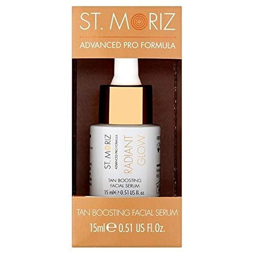 申し立てられた脊椎ラインナップ[St Moriz] St。顔の血清15ミリリットルを高めるMoriz高度なプロの日焼け - St. Moriz Advanced Pro Tan Boosting Facial Serum 15ml [並行輸入品]