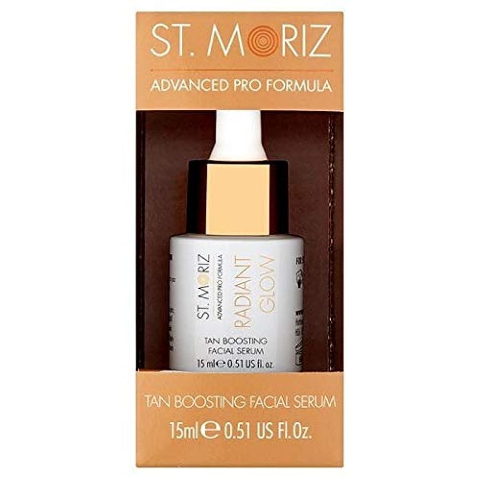 お風呂艶ボタン[St Moriz] St。顔の血清15ミリリットルを高めるMoriz高度なプロの日焼け - St. Moriz Advanced Pro Tan Boosting Facial Serum 15ml [並行輸入品]