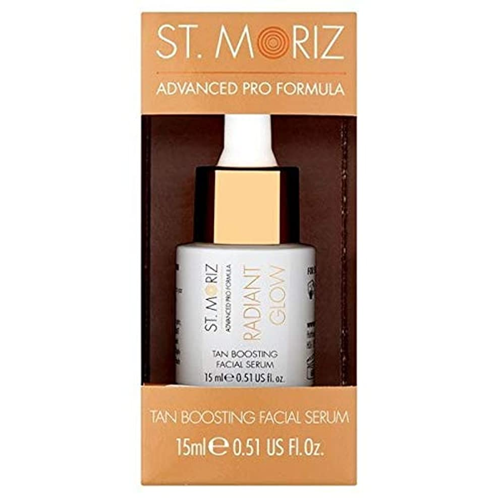 思慮のないアルネレッスン[St Moriz] St。顔の血清15ミリリットルを高めるMoriz高度なプロの日焼け - St. Moriz Advanced Pro Tan Boosting Facial Serum 15ml [並行輸入品]