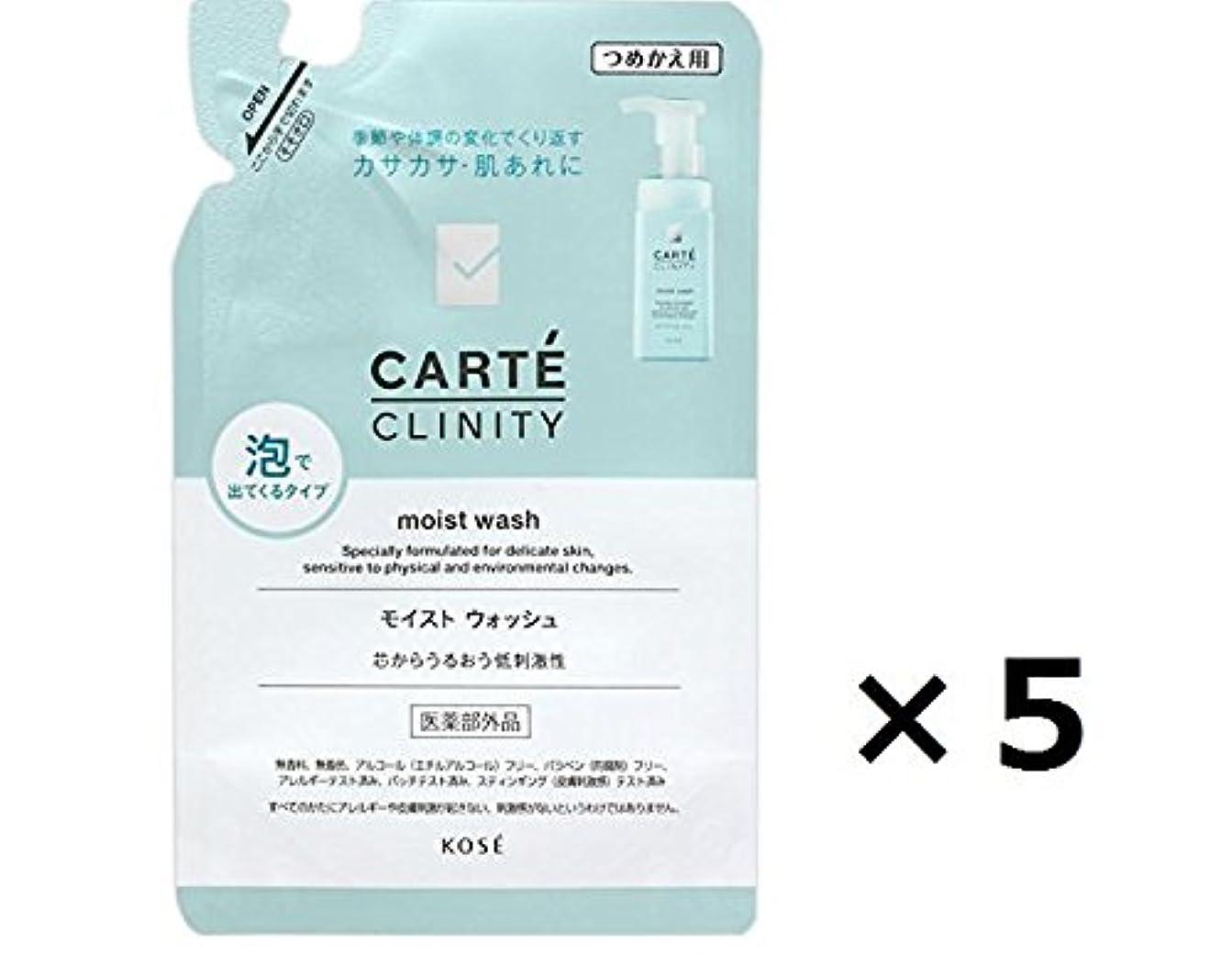 【5本セット】 [KOSE] カルテ クリニティ モイスト ウォッシュ 145ml レフィル (医薬部外品)