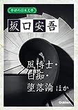 学研の日本文学 坂口安吾: 風博士 勉強記 白痴 堕落論