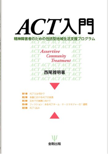 ACT入門―精神障害者のための包括型地域生活支援プログラムの詳細を見る