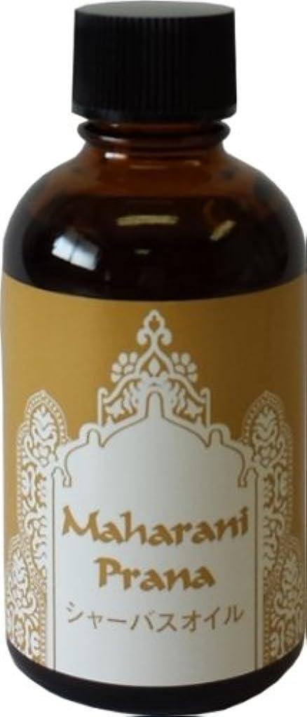 運営ビール子羊シャナーズ アーユルヴェーダ シャーバスオイル 50ml