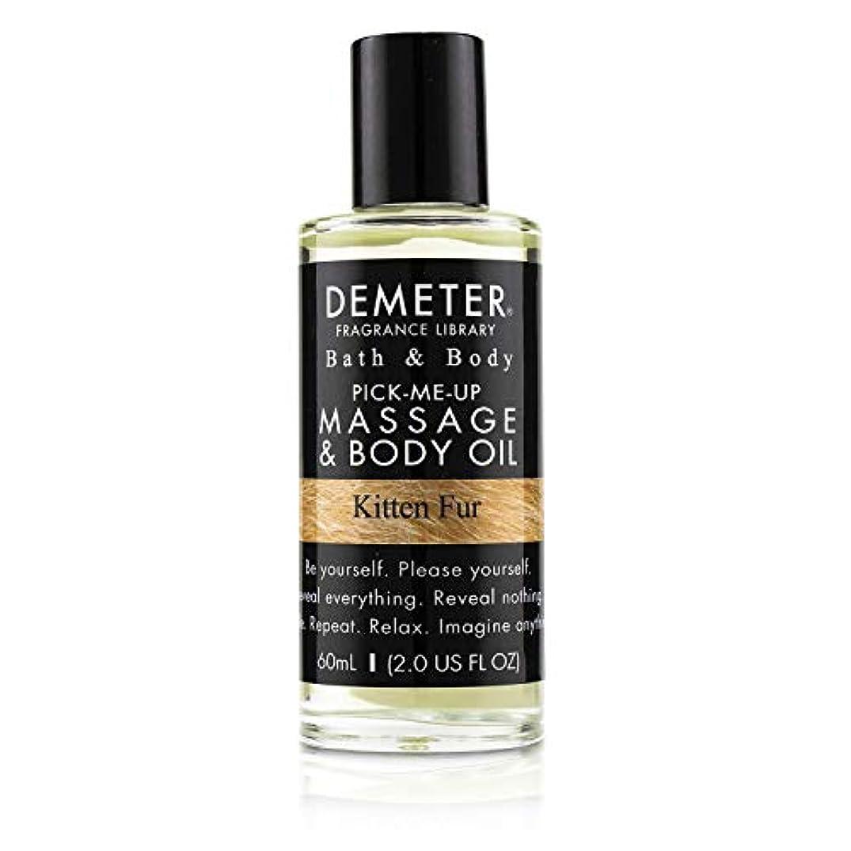 トランク自発的価値のないディメーター Kitten Fur Massage & Body Oil 60ml/2oz並行輸入品