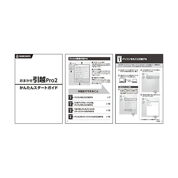 おまかせ引越 Pro 2の紹介画像6