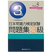 日本常識力検定試験問題集3級 vol.5
