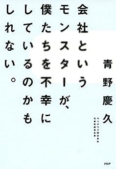 [青野 慶久]の会社というモンスターが、僕たちを不幸にしているのかもしれない。