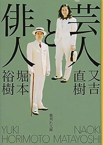 芸人と俳人 (集英社文庫)