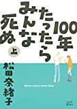 100年たったらみんな死ぬ(上) (Kissコミックス)