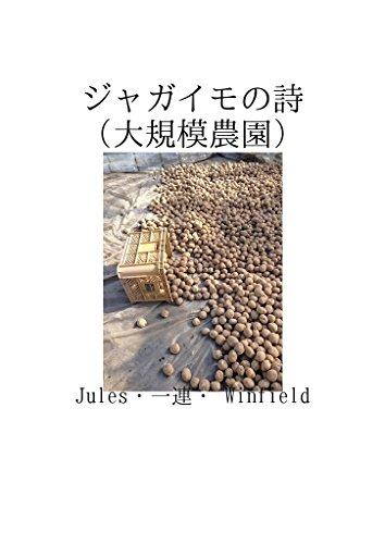 ジャガイモの詩(大規模農園)