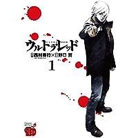 ウルトラ・レッド コミック 1-3巻セット (チャンピオンREDコミックス)