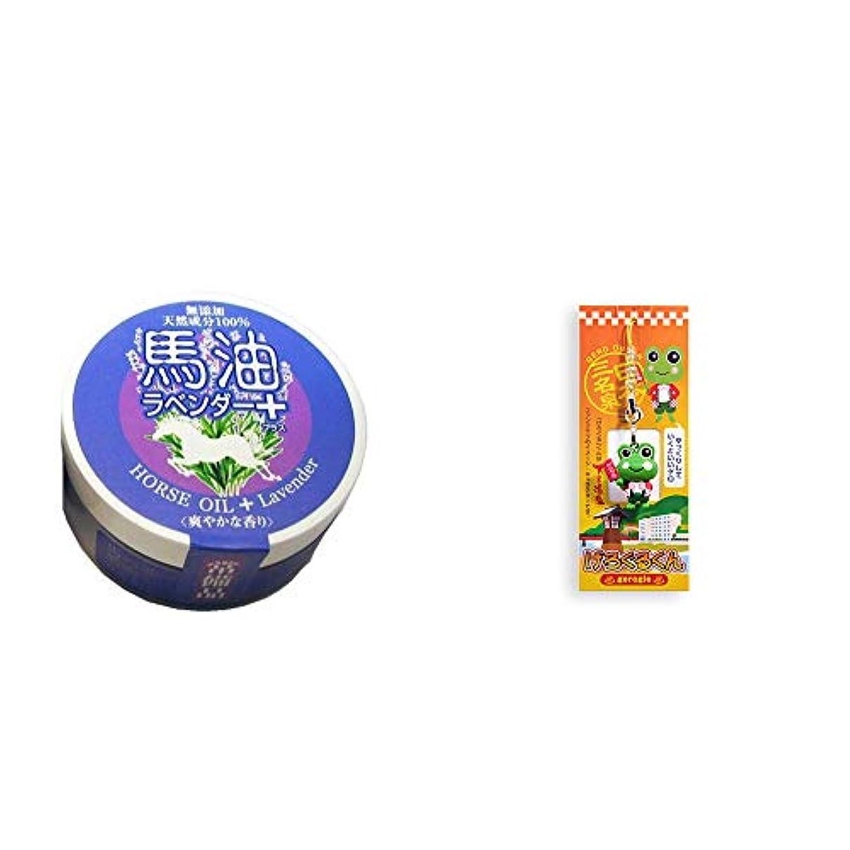 麻痺テラス豆腐[2点セット] 無添加天然成分100% 馬油[ラベンダー](38g)?下呂温泉ファンクラブのイメージキャラクター げろぐるくんストラップ