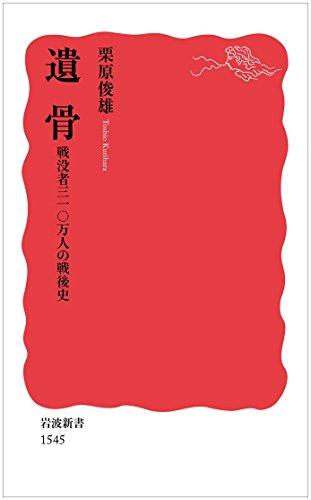 遺骨――戦没者三一〇万人の戦後史 (岩波新書)の詳細を見る