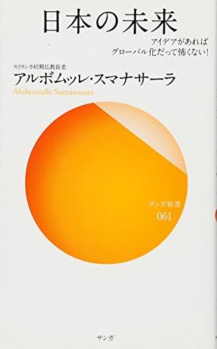 日本の未来 (アイデアがあればグローバル化だって怖くない!)の詳細を見る