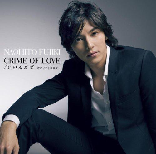 CRIME OF LOVE / いいんだぜ~君がいてくれれば...