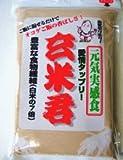 玄米粉 玄米君(高焙煎の香り高い玄米全粒粉、 4袋より、 小麦胚芽を加えると更に元気実感)