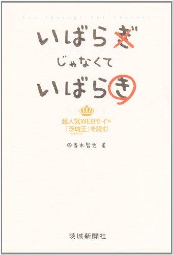 いばらぎじゃなくていばらき―超人気WEBサイト「茨城王」を読むの詳細を見る