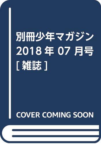 別冊少年マガジン 2018年 07 月号 [雑誌]