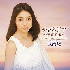 城南海「チョネジア〜天崖至 〜」のジャケット画像