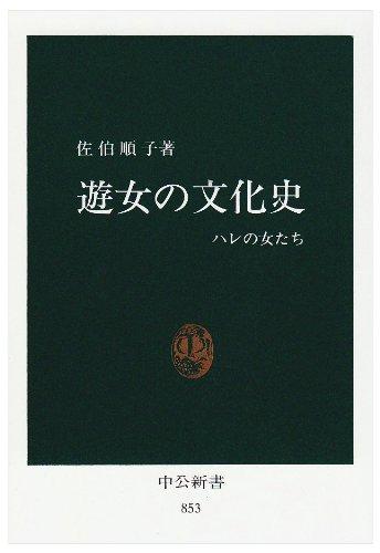 遊女の文化史―ハレの女たち (中公新書)の詳細を見る