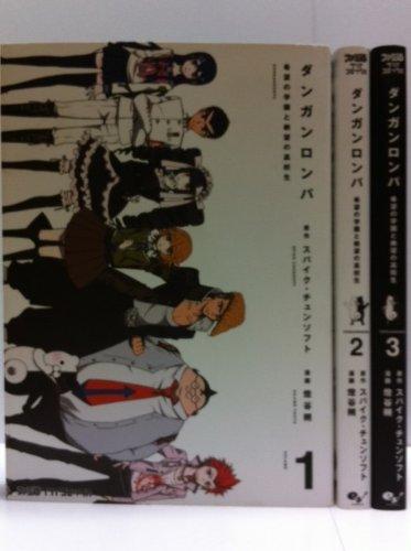 [画像:ダンガンロンパ 希望の学園と絶望の高校生 コミック 1-3巻セット (ファミ通クリアコミックス)]