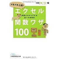 メキメキ上達! エクセル関数ワザ100(日経ビジネス人文庫)