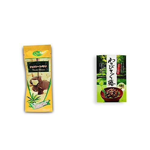 [2点セット] フリーズドライ チョコレートバナナ(50g) ・わさびきゃら蕗(180g)
