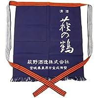 「萩の鶴」「日輪田」 前掛け