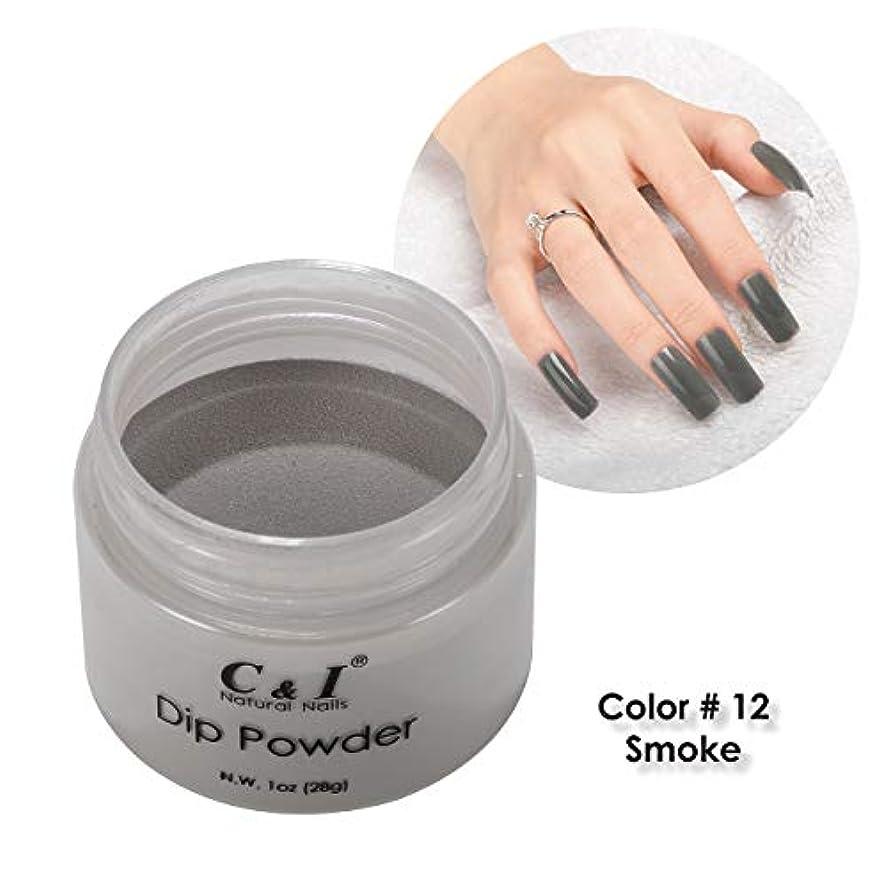 エンディング常習者口径C&I Dip Powder ネイルディップパウダー、ネイルカラーパウダー、カラーNo.12