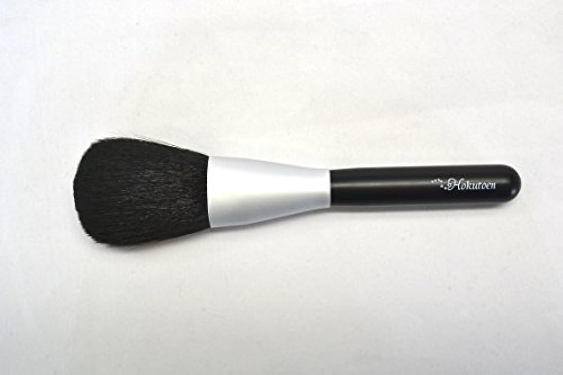 典型的な争い土器熊野筆 北斗園 Kシリーズ フェイスパウダーブラシ(黒銀)