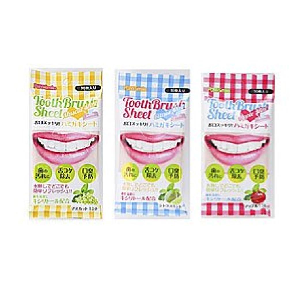 ホーン性格連続したピュアスマイル 歯磨きシート 全3種類 (アップルミント)