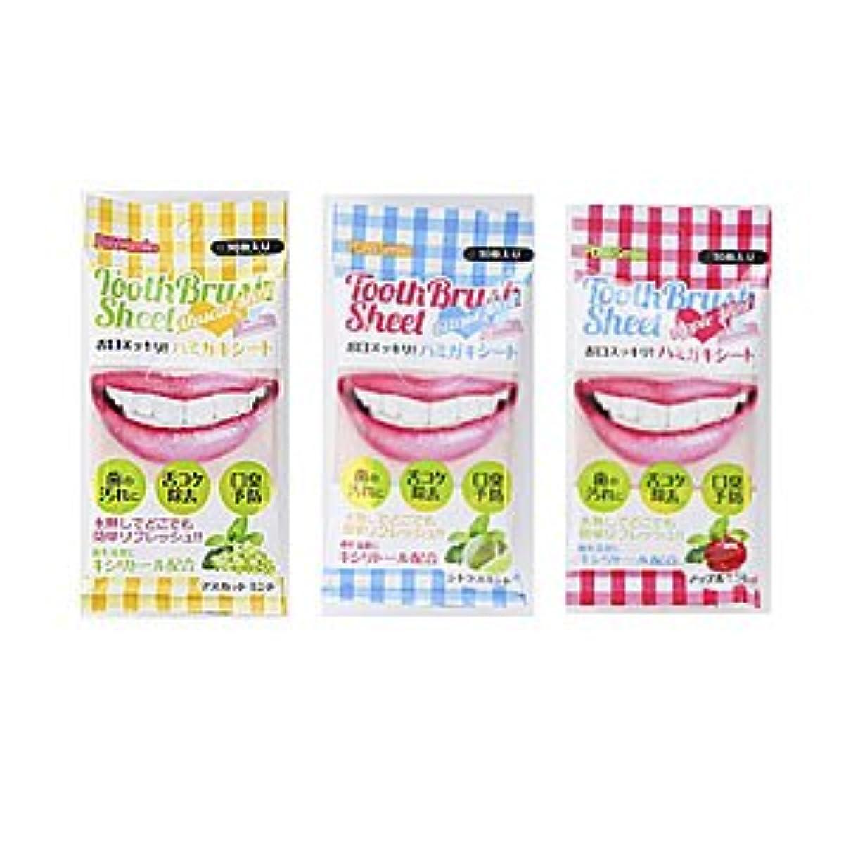 ピストル違法元のピュアスマイル 歯磨きシート 全3種類 (アップルミント)