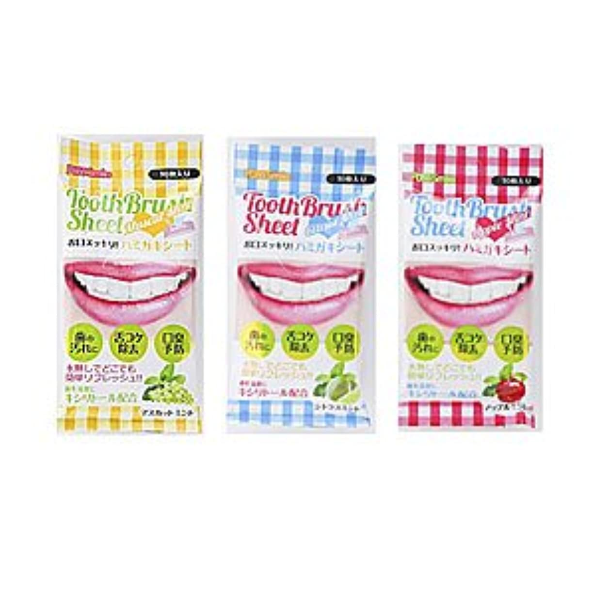 削減勃起塗抹ピュアスマイル 歯磨きシート 全3種類 (アップルミント)