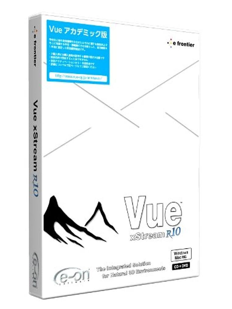 魅力巨大意識的Vue 10 xStream アカデミック 1年