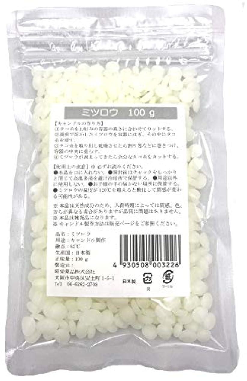 ビンバンクフォーク昭栄薬品 ミツロウ100g ペレット状 漂白タイプ
