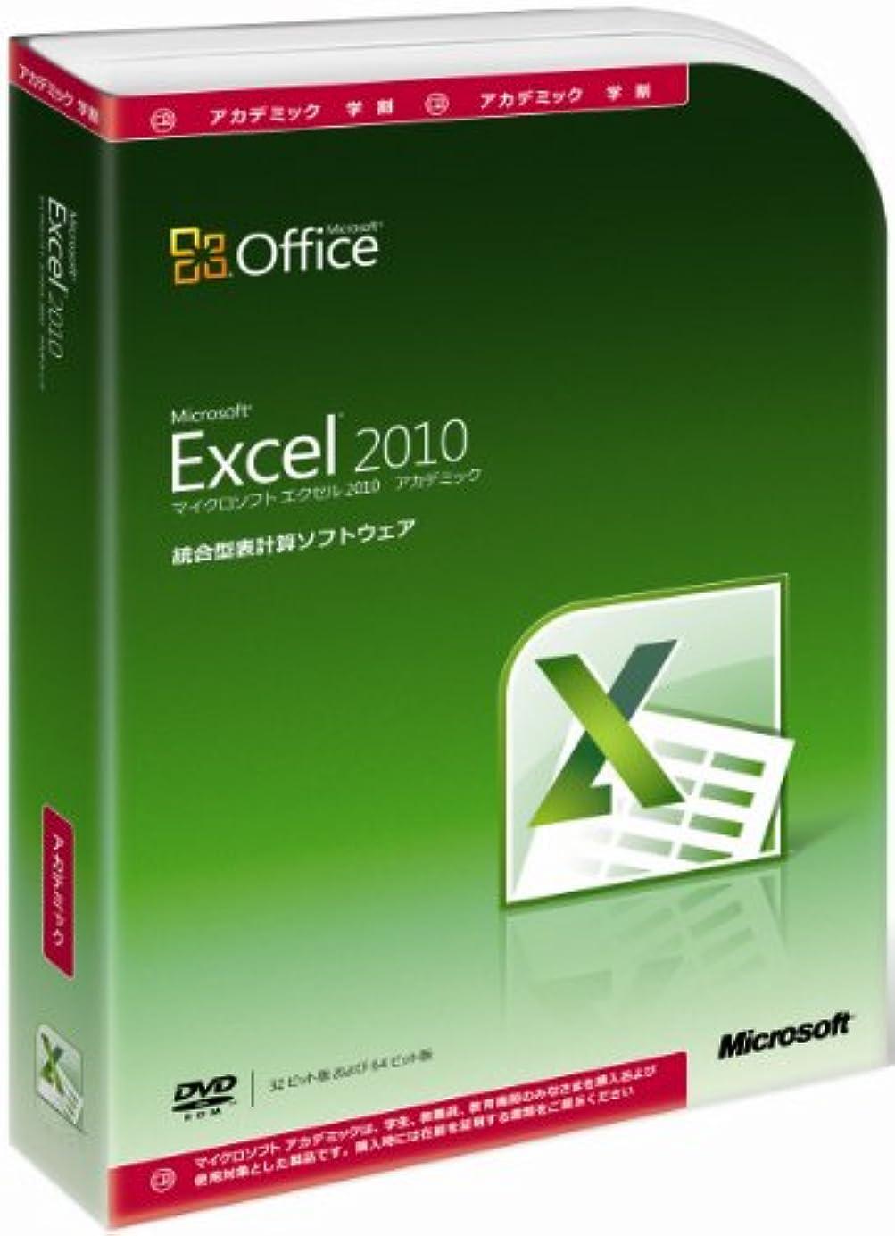 毎年郵便番号設計図【旧商品】Microsoft Office Excel 2010 アカデミック [パッケージ]