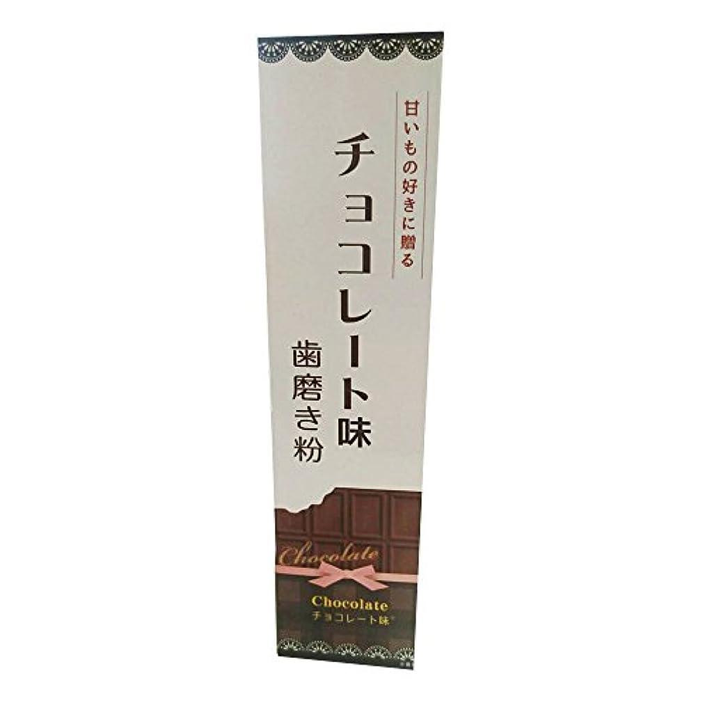前書き反動免除するフレーバー歯磨き粉チョコレート味 70g