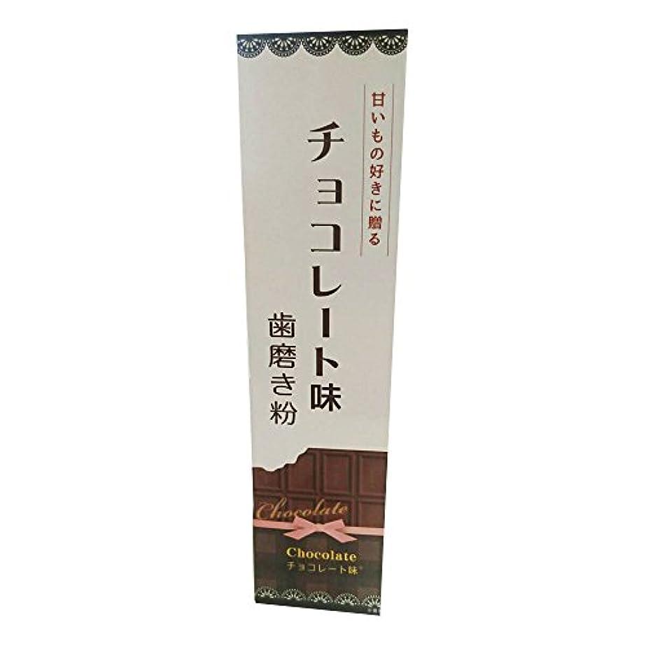 持参病無許可フレーバー歯磨き粉チョコレート味 70g