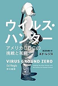 ウイルス・ハンター アメリカCDCの挑戦と死闘 (ハヤカワ文庫NF)