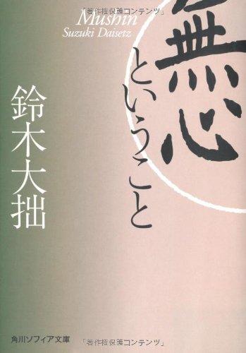 無心ということ (角川ソフィア文庫)の詳細を見る