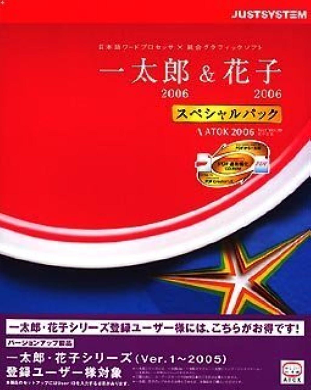 一太郎2006&花子2006 バージョンアップ for Windows CD-ROM